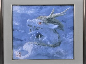 白龍「アルミ額」の画像