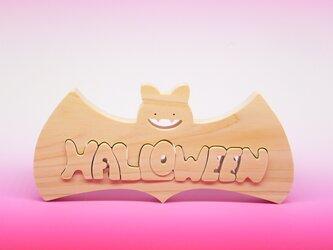 送料無料 ヒノキの組み木 ハロウィンこうもりの画像