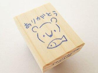 消しゴムはんこ「シロクマ☆ありがとう」の画像