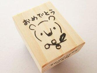 消しゴムはんこ「シロクマ☆おめでとう」の画像