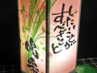 言葉の明かり≪蝶の舞・したいことがすべき事!!≫神秘な明かりの安らぎを!!の画像