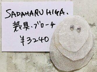 SADAHARU HIGA HAUTE COUTURE・装具・ブローチ278の画像