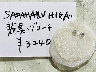SADAHARU HIGA HAUTE COUTURE・装具・ブローチ283の画像