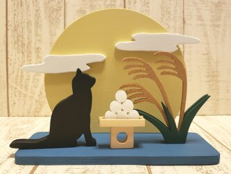十五夜☆月と猫の置物☆ススキ☆月見団子☆中秋の名月☆黒猫☆動物の変更も色変更も可能!の画像