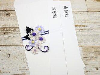 いざと言う時のお役立ち 簡単便利な封筒タイプの不祝儀袋の画像