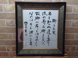 色紙作品   島崎藤村詩~椰子の実の画像