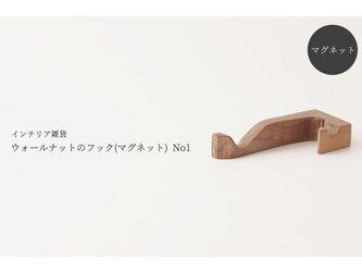 【新作】ウォールナットのフック(マグネット) No1の画像