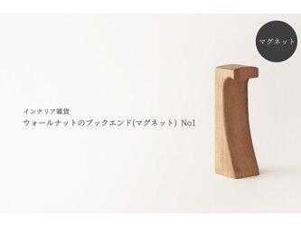 【新作】ウォールナットのブックエンド(マグネット) No1の画像