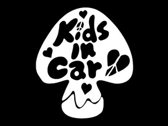 ★KIDS IN CAR★キノコ★白★の画像