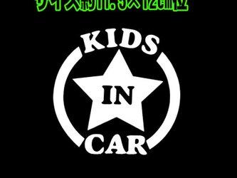 ★KIDS IN CAR★星★白★の画像