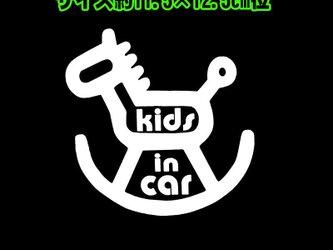 ★KIDS IN CAR★木馬★白★の画像
