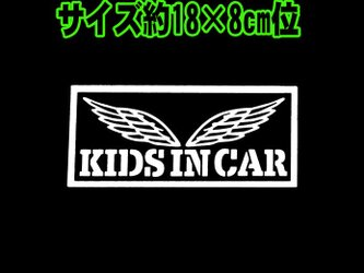 ★KIDS IN CAR★羽★白★の画像