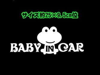 ★BABY IN CAR★カエル・横長★白★の画像