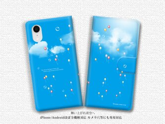 iPhone/Android対応 手帳型スマホケース(カメラ穴あり/はめ込みタイプ)【舞い上がれ青空へ】ほぼ全機種対応の画像