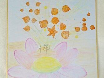 心の奥の佛の画像