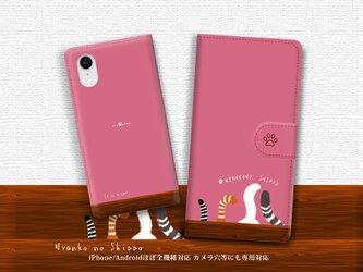 Android/iPhone(カメラ穴あり/はめ込みタイプ)手帳型スマホケース 【にゃんこのしっぽ《桃色》】の画像