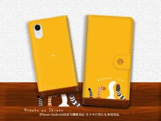 Android/iPhone(カメラ穴あり/はめ込みタイプ)手帳型スマホケース 【にゃんこのしっぽ《パパイヤカラー》】の画像