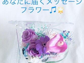 【プリザーブドフラワー/心に贈る音色ヒーリングフラワーピアノ】あなたに届く天からのメッセ−ジをお花に込めてお届けしますの画像