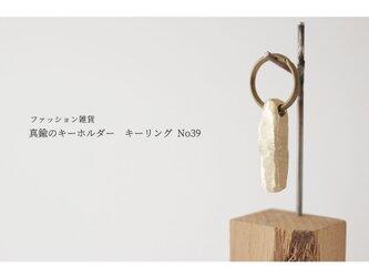 真鍮のキーホルダー / キーリング  No39の画像