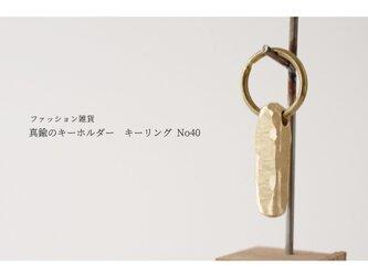 真鍮のキーホルダー / キーリング  No40の画像