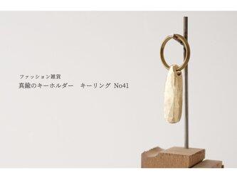 真鍮のキーホルダー / キーリング  No41の画像