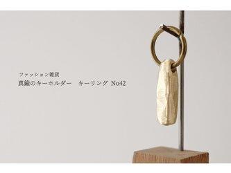 真鍮のキーホルダー / キーリング  No42の画像
