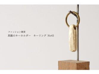 真鍮のキーホルダー / キーリング  No43の画像