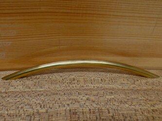 真鍮 カーブなハンドル 取っ手(ピッチ200)/シャビー レトロ アンティーク ビンテージ DIY 金具 金物 おしゃれの画像
