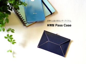 【日常を上品に彩るレザーアイテム】本革製 封筒型パスケース MK−3005−Vの画像