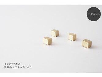 【新作】真鍮のマグネット 4個セット No1の画像