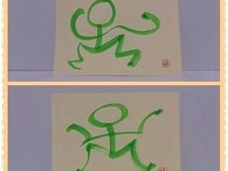 ダンシング&ジャンプ 葉書2枚1組の画像