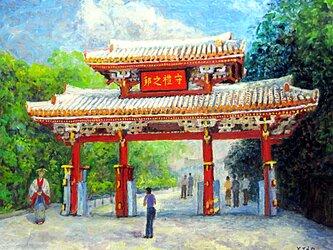 守礼門の画像