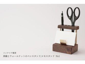 【新作】真鍮とウォールナットのペンスタンド/メモスタンド No1の画像