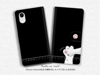 iPhone/Android対応 手帳型スマホケース(カメラ穴あり/はめ込みタイプ)【子猫のタッチ!《ブラック》】の画像