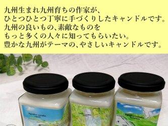 【送料無料】九州キャンドル3種セット~ソイキャンドル・アロマキャンドル~の画像