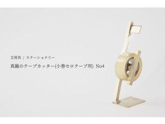 真鍮のテープカッター(小巻セロテープ用) No4の画像