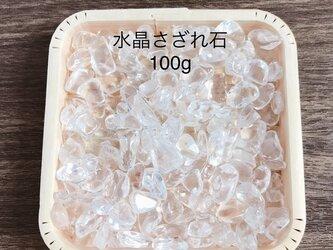 簡単 に 浄化 水晶 さざれ 100g パワーストーンブレスレットやお部屋の浄化に♪の画像