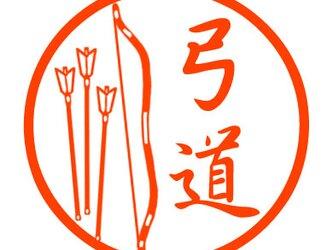 弓道 認め印の画像