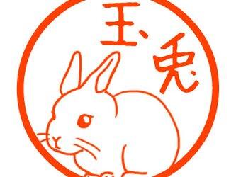 ウサギ 認め印の画像