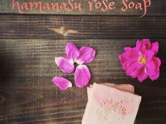 心華やぐ【はまなすローズソープ】自然派石けん/ローズアロマ/コールドプロセス石鹸の画像