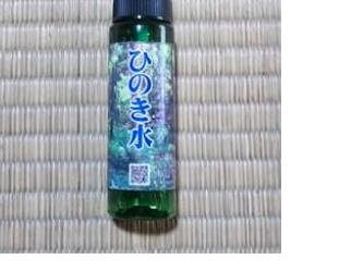「ひのき水」(天然ひのき100%芳香スプレー)の画像