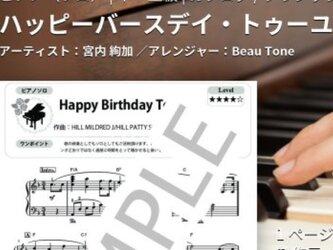 【 楽譜 】ピアノ ソロ ハッピーバースデーの画像