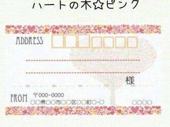 【送料込】宛名シールラベル☆ハートの木☆50枚の画像