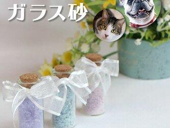 【ペットの遺骨から作るガラス砂】手元供養品を自分で作りたい方にもおすすめしていますの画像
