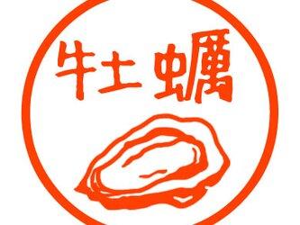 牡蠣(身) 認め印の画像
