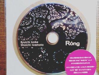 岩本象一+コイケ龍一CD「Rong」の画像