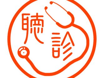 聴診器 認め印の画像