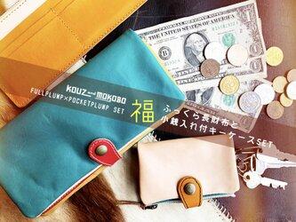 個性派長財布と小銭入れ付きキーケースのつくる福袋「フルプランプ×ポケットプランプ」(FPW/PPK)の画像