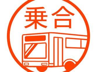 バス 認め印の画像