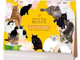 2020年猫ともカレンダーの画像